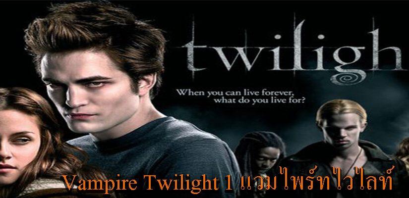 Vampire Twilight 1 แวมไพร์ ทไวไลท์