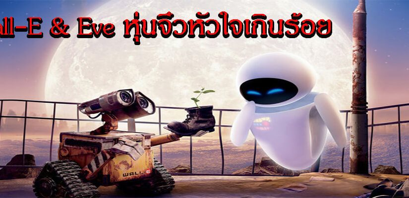 Wall-E & Eve หุ่นจิ๋วหัวใจเกินร้อย