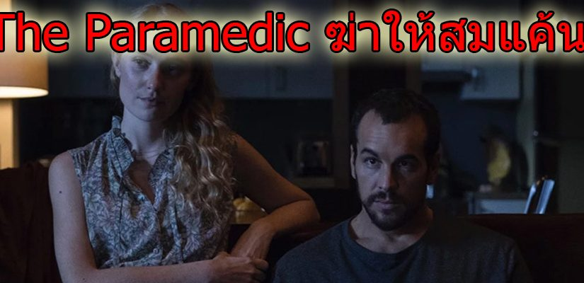 The Paramedic ฆ่าให้สมแค้น