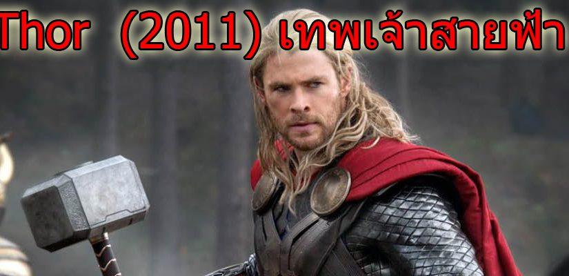 Thor  (2011) เทพเจ้าสายฟ้า