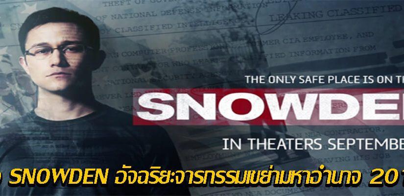 SNOWDEN อัจฉริยะจารกรรม